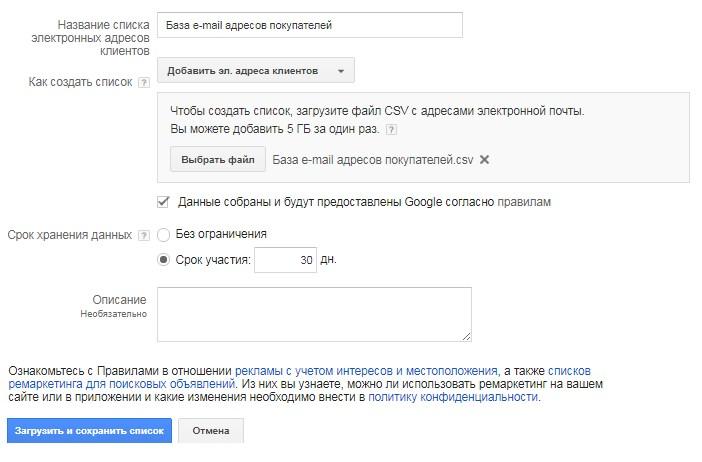 Как настроить рекламную кампанию в Google AdWords на look-alike аудиторию