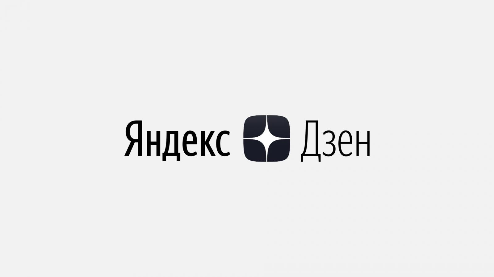 Яндекс приглашает на «Курс для специалистов по работе с рекламой в Дзене»