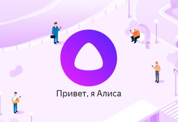 Яндекс.Диалоги запустили донаты для разработчиков голосовых приложений Алисы