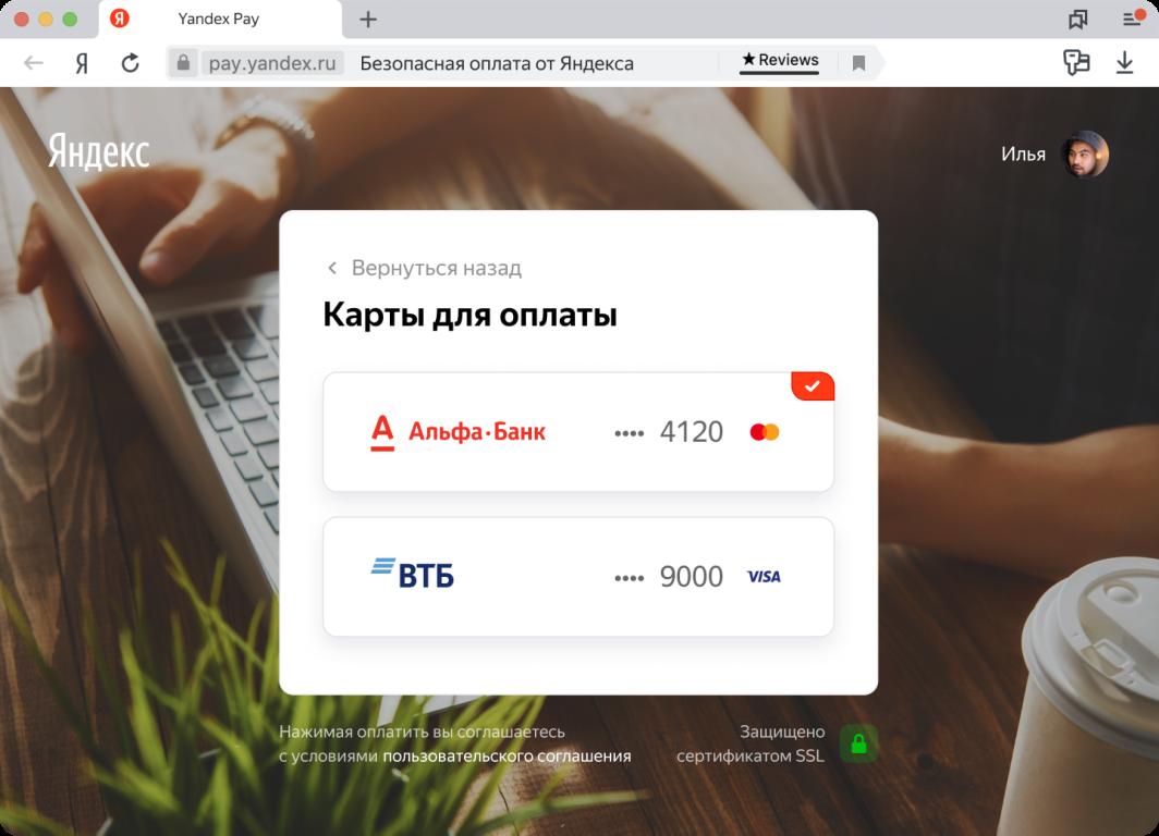 Яндекс запустил сервис для быстрой оплаты покупок Yandex Pay