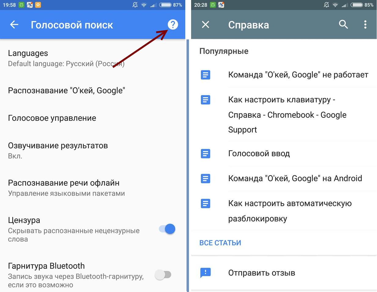 Как в google сделать голосовой поиск