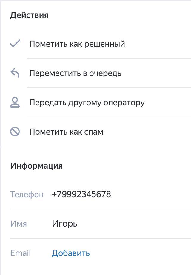 Яндекс.Диалоги представили обновленный кабинет оператора