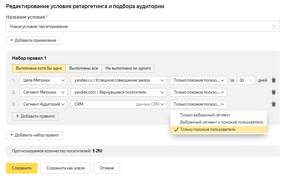 Яндекс.Директ добавил в настройки ретаргетинга опцию «Только похожие пользователи»