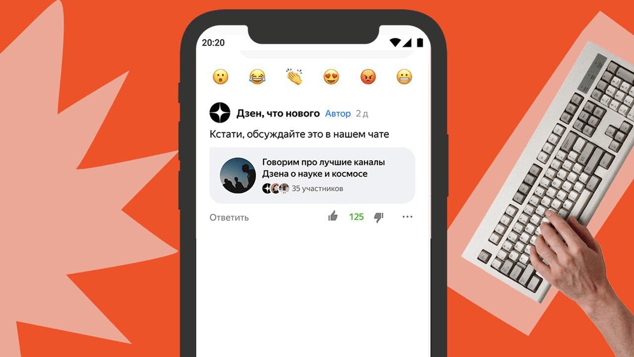Яндекс.Дзен запустил групповые чаты для каналов