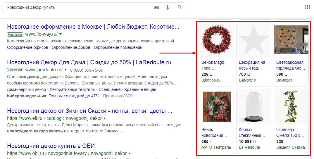 Объявления Google Shopping