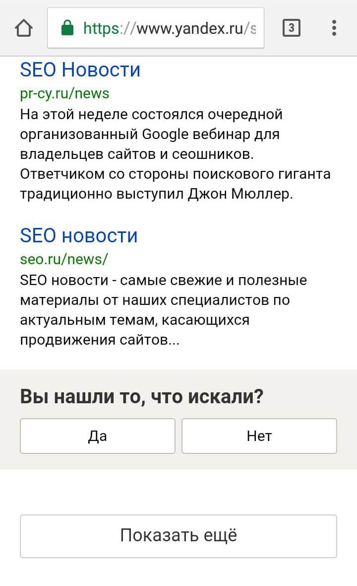 Яндекс хочет знать мнение пользователей о качестве поиска