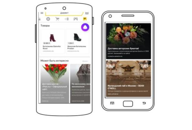 Яндекс запускает персональную рекламную ленту в поисковом приложении