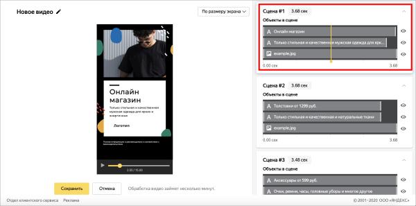 Яндекс.Директ позволил загружать свои видео в видеоконструктор