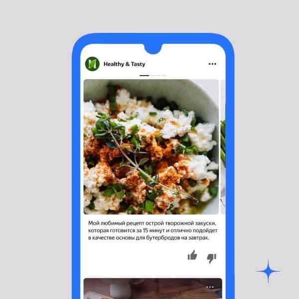 Яндекс.Дзен представил два новых формата – истории и галереи