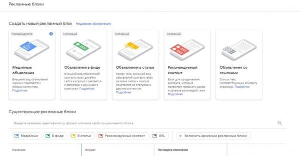Google обновил настройки рекламных блоков AdSense