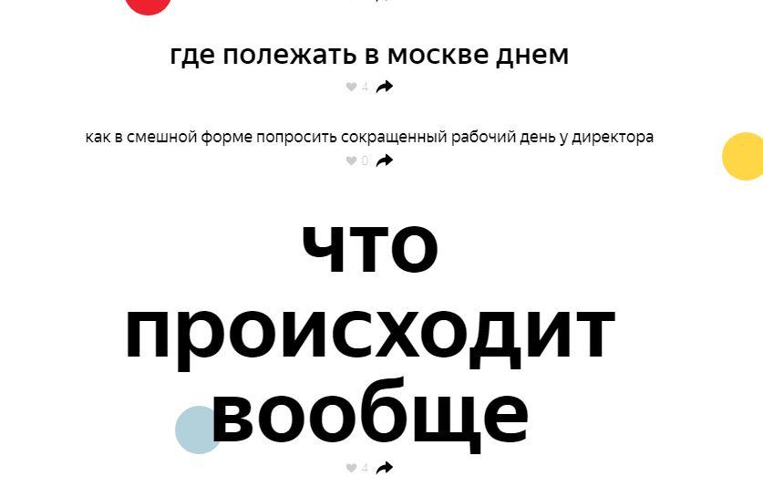 Яндекс запустил Новогоднее гадание на запросах