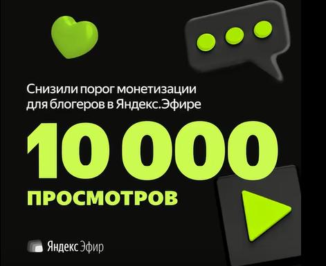 Яндекс.Эфир в 5 раз снизил порог подключения монетизации для блогеров