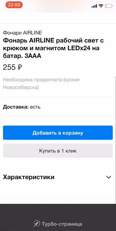 Яндекс вывел из беты Турбо-страницы для интернет-магазинов