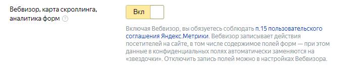 Как включить карту скроллинга и аналитику форм в Яндекс.Метрике