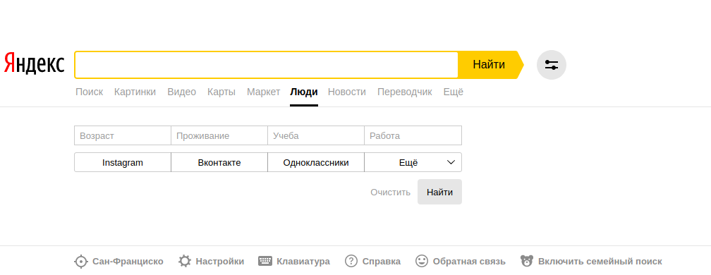 Яндекс закрыл «Яндекс.Люди» для поиска в соцсетях