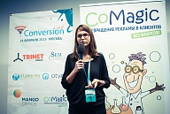 ConversionConf 2015: трафик, конверсии, продажи