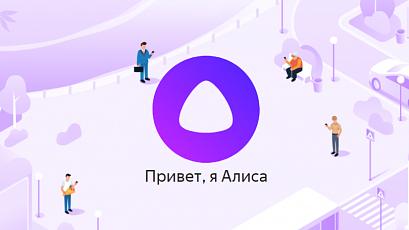 Яндекс позволит пользователям и бизнесу обучать «Алису»