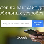 Google обнародовал инструмент Test my Site