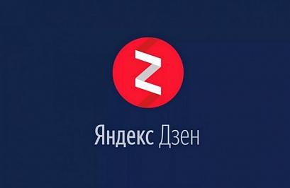 Яндекс приглашает на вебинар «7 шагов для запуска успешной рекламной кампании в Дзене»