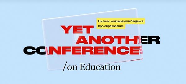 Яндекс открыл регистрацию на конференцию об образовании YaC/e
