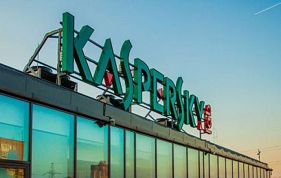 «Лаборатория Касперского» откроет «центр прозрачности» в Швейцарии