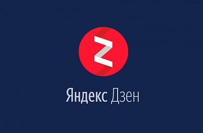 Яндекс выделит сервис Я.Дзен в отдельный бизнес