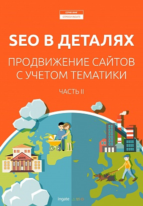 Продвижение сайтов скачать книгу ашмянов продвижение сайтов в поисковых системах yabb