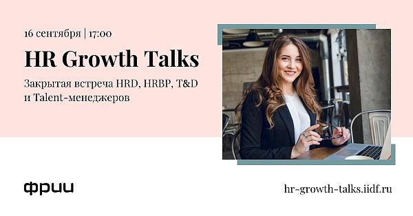 HR Growth Talks. Закрытая встреча HRD, HRBP, T&D и Talent-менеджеров.