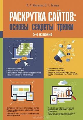 Николай евдокимов «раскрутка web-сайтов.эффективная интернет-коммерция» скачать бесплатно онлайн раскрутка и продвижение сайта в интернет