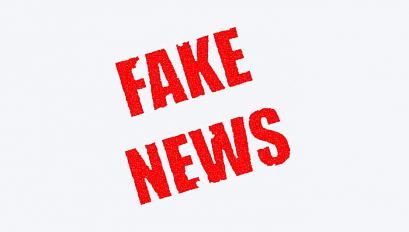 Роскомнадзор составит список распространителей фейковых новостей