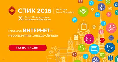 Выиграй бесплатный билет на конференцию СПИК 2016