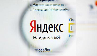 Санкции Яндекса за малополезный контент связаны с техническим сбоем