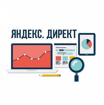 Яндекс.Директ сделает «Общий счёт» настройкой по умолчанию