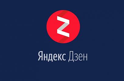 Яндекс.Дзен представил новое место для рекламных публикаций