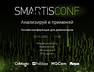 SmartisConf для девелоперов: анализируй и применяй