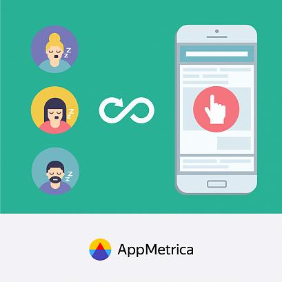 AppMetrica научилась измерять ремаркетинг-кампании