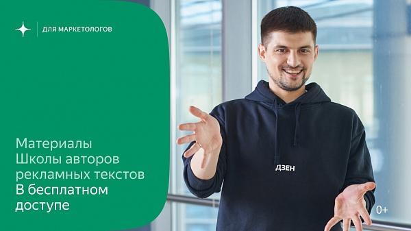 Яндекс. Дзен разместил в открытом доступе образовательный курс по рекламным текстам