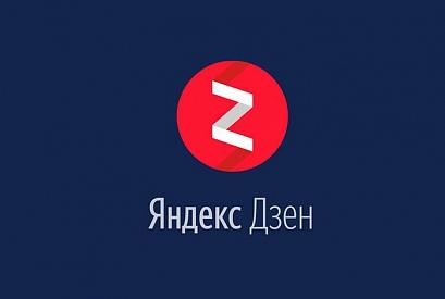 Яндекс.Дзен приглашает на онлайн-мероприятие для брендов