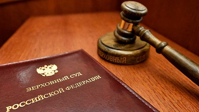 Верховный суд РФ запретил блокировать сайты без ведома их владельцев