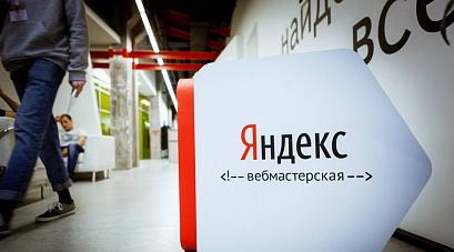 Смотрите прямую трансляцию Седьмой Вебмастерской Яндекса