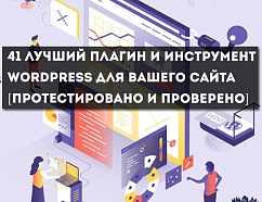 41 лучший плагин WordPress для вашего сайта