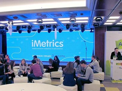 iMetrics 2018: как с помощью Яндекс.Метрики узнать больше о посетителях сайта