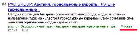 Продвижение сайта через Яндекс в нескольких регионах одновременно