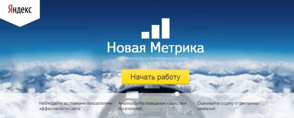 http://www.seonews.ru/upload/ya.metr.JPG