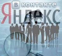 яндекс и вконтакте