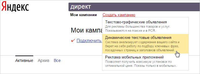 В Яндекс.Директе появились динамические объявления